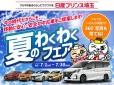 日産プリンス埼玉販売 ユーカーズ東松山の店舗画像