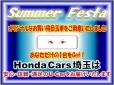 (株)ホンダカーズ埼玉 U−Select新越谷の店舗画像