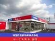 埼玉日産自動車 U−cars川口の店舗画像