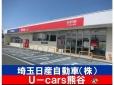埼玉日産自動車 U−cars熊谷の店舗画像