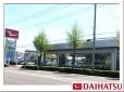 群馬ダイハツ自動車(株) 館林店の店舗画像