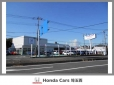 (株)ホンダカーズ埼玉西 U−Select狭山中央の店舗画像