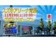 スズキ自販神奈川 U's STATION青葉の店舗画像