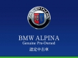 BMW ALPINA Genuine Pre−Owned by Nicole の店舗画像