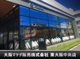 大阪マツダ販売(株) 東大阪中央店の店舗画像