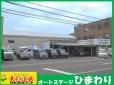 オートステージ ひまわり の店舗画像