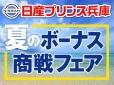 日産プリンス兵庫販売(株) 明石中古車センターの店舗画像
