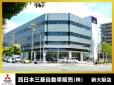 西日本三菱自動車販売(株) クリーンカー新大阪の店舗画像