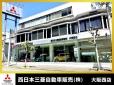 西日本三菱自動車販売(株) 大阪西店の店舗画像