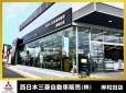 西日本三菱自動車販売(株) 岸和田店の店舗画像