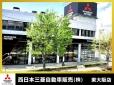 西日本三菱自動車販売(株) 東大阪店の店舗画像