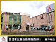 西日本三菱自動車販売(株) 藤井寺店の店舗画像