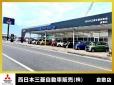 西日本三菱自動車販売株式会社 倉敷店の店舗画像