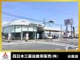 西日本三菱自動車販売株式会社 水島店の店舗画像