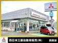 西日本三菱自動車販売株式会社 真庭店の店舗画像
