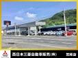 西日本三菱自動車販売株式会社 笠岡店の店舗画像