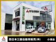 西日本三菱自動車販売株式会社 小溝店の店舗画像