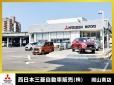 西日本三菱自動車販売株式会社 岡山南店の店舗画像