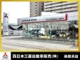 西日本三菱自動車販売(株) 新居浜店の店舗画像