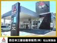 西日本三菱自動車販売(株) 松山宮西店の店舗画像