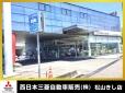 西日本三菱自動車販売(株) 松山きし店の店舗画像