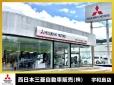 西日本三菱自動車販売(株) 宇和島店の店舗画像