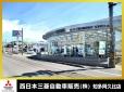 西日本三菱自動車販売(株) 知多阿久比店の店舗画像