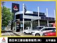 西日本三菱自動車販売(株) 太平通店の店舗画像