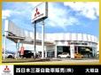西日本三菱自動車販売株式会社 大垣店の店舗画像