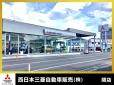 西日本三菱自動車販売(株) 関店の店舗画像