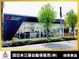 西日本三菱自動車販売(株) 岐阜東店の店舗画像