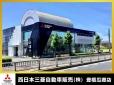 西日本三菱自動車販売(株) 豊橋瓜郷店の店舗画像