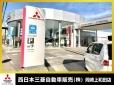 西日本三菱自動車販売(株) 岡崎上和田店の店舗画像