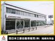 西日本三菱自動車販売(株) 岡崎矢作店の店舗画像