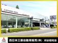 西日本三菱自動車販売(株) 刈谷昭和店の店舗画像