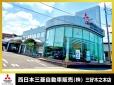 西日本三菱自動車販売(株) 三好木之本店の店舗画像