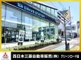 西日本三菱自動車販売(株) グリーンロード店の店舗画像