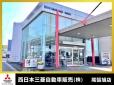 西日本三菱自動車販売(株) 尾張旭店の店舗画像