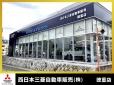 西日本三菱自動車販売(株) 徳重店の店舗画像