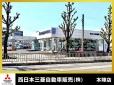 西日本三菱自動車販売(株) 本陣店の店舗画像