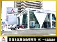 西日本三菱自動車販売(株) 一宮公園通店の店舗画像