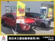 西日本三菱自動車販売 くるまネットやはぎの店舗画像