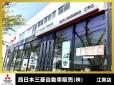 西日本三菱自動車販売(株) 江南店の店舗画像