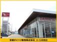 京都ダイハツ販売(株) U−CAR向日の店舗画像