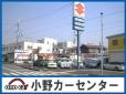 (株)小野カーセンター の店舗画像
