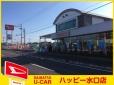 滋賀ダイハツ販売(株) ハッピー水口店の店舗画像
