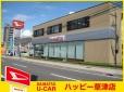 滋賀ダイハツ販売(株) ハッピー草津店の店舗画像