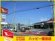 滋賀ダイハツ販売(株) ハッピー堅田店の店舗画像