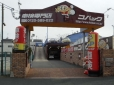 GROWS JU適正販売店 の店舗画像