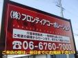 (株)フロンティアコーポレーション 平野店の店舗画像